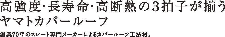 高強度・長寿命・高断熱の3拍子が揃うヤマトカバールーフ 創業70年のスレート専門メーカーによるカバールーフ工法材。