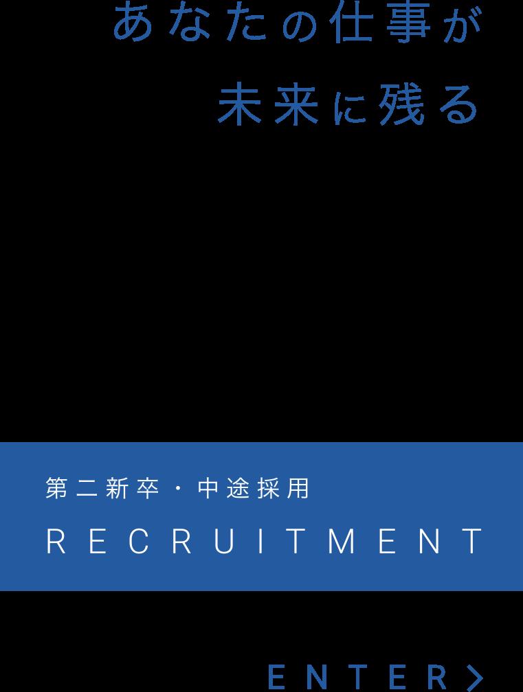 あなたの仕事が未来の残る 第二新卒・中途採用RECRUITMENT